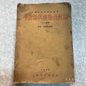 中国社会科学社丛书:唯物论与经验批判论平装本