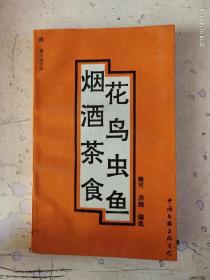 烟酒茶食 花鸟虫鱼