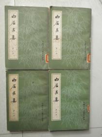 白居易集(全四册)
