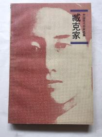 中国现代作家选集《臧克家》32开1版1印 5040册 近全品!