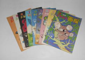 杂志--少年科学画报1991年第2,3,4,5,6,7,8,9,12期共本9本