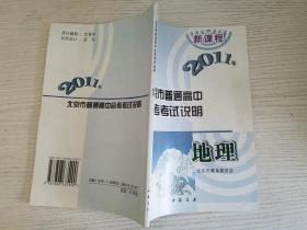 新课程2011年 北京市普通高中会考考试说明 地理【实物拍图 品相自鉴 有笔迹 】