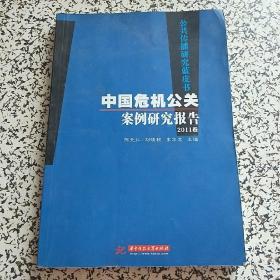 公共传播研究蓝皮书:中国危机公关案例研究报告(2011卷)