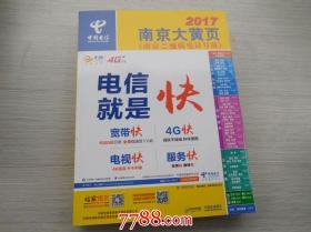 2017 南京大黄页(南京二维码电话号簿,全新正版16开平装)