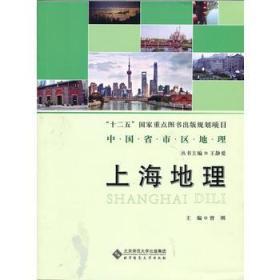 中国省区地理丛书:上海地理