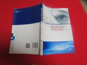 眼科常见疾病的中医辨证治疗