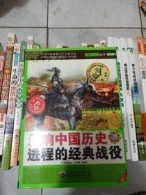 影响中国历史进程的经典战役