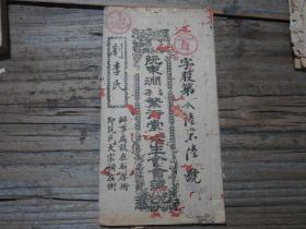 民国中山经济史资料:《象角阮东涧祖繁衍堂长生会会部》
