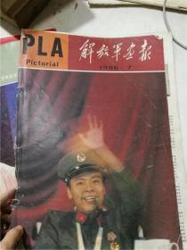 解放军画报 1986 7