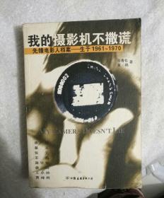 我的摄影机不撒谎:先锋电影人档案——生于1961~1970(姜文、娄烨、贾樟柯等9人签名本)