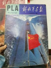 解放军画报 1987 5