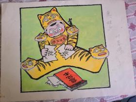 """漫画家:叶春旸漫画原稿虎""""娃子""""16开《讽刺与幽默》刊发之原稿"""