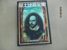 莎士比亚全集  (第七集)