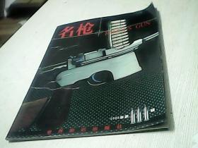 名枪 200年第3辑