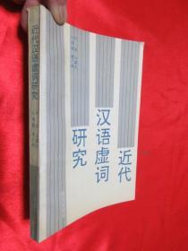 近代汉语虚词研究
