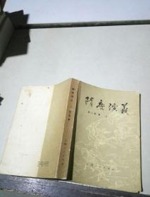 隋唐演义(上)