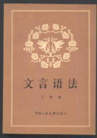 文言语法(签赠本)