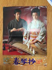 【电影海报1】山口百惠、三浦友和《春琴抄》