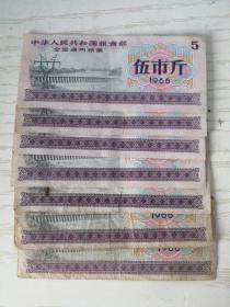 中华人民共和国粮食部全国通用粮票 伍市斤 1966年 5斤 七张合售 单卖5元一张