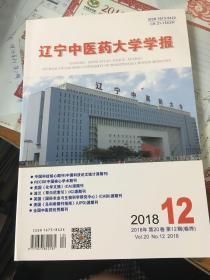 辽宁中医大学学报2018年12月