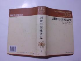 剑桥中国晚清史(上]  a7-5