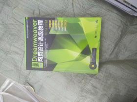 最新Dreamweaver中文版:网页设计高级教程/21世纪数字艺术精品课程规划教材