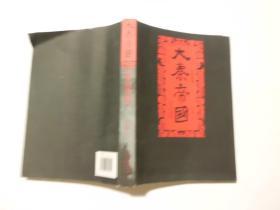 大秦帝国. 第六部 帝国烽烟 a7-5