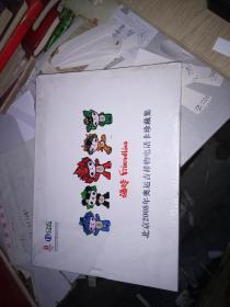 北京2008年奥运吉祥物电话卡珍藏集