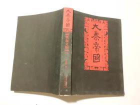 大秦帝国 第五部 铁血文明 下卷  a7-5