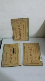 National School Textbooks 6, 7, 8 in 3 volumes, published in 1923