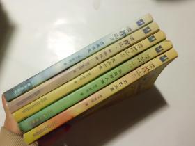 搜神记(5册合售) a7-5