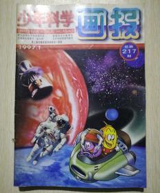 少年科学画报 1997年全年缺第3期 自己订的