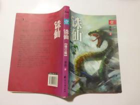 诛仙1(修订版) a7-5