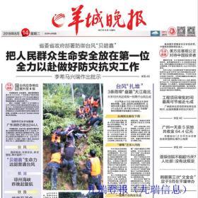 广东广州报纸出售羊城晚报、收藏日期报纸出售供应