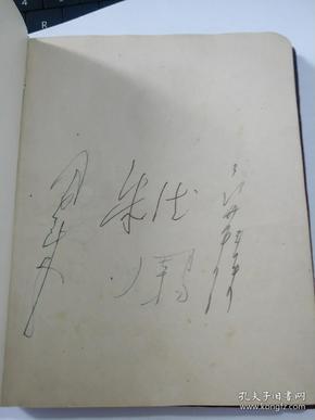 1949年七月第一次文代会期间,周.恩.来,朱.德,周扬,聂荣瑧,矛盾,郭沫若签名,写于第一次文代会代表纪念册中