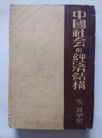 《中国社会的经济结构》(1931年7月出版)