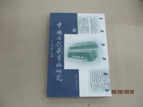 中国古代藏书楼研究