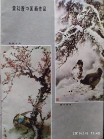 画页—-碧桃金鸡、雪中双鸡--黄幻吾、白孔雀--叶矩吾、梨花双鸟--张德泉、古诗牡丹--朱秀坤112