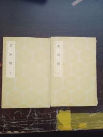 丛书集成初编:虎钤经1-2(全二册)民国初版、【馆藏  书品看图】