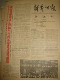 《新贵州报》【我省抓革命促生产要节约闹革命会议胜利开幕、闭幕(一套2份),有照片】
