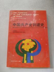 中国共产党创建史