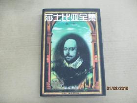 莎士比亚全集  (第二集)
