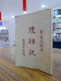 搜神记 商务印书馆—胡怀琛 标点 1957年新版一版一印