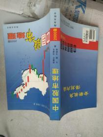 中国股市地理 2000版