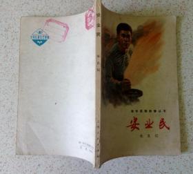 青年英雄故事丛书《安业民》
