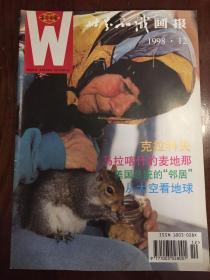 世界知识画报1998年第12期