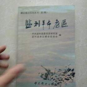 湖北地方历史丛书 (第1辑) 监利革命老区