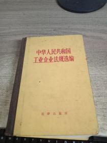 中华人民共和国工业企业法规选编