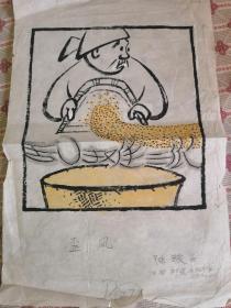 著名漫画家:陈跛子•水墨宣纸漫画原稿《歪风》33cm×23cm《讽刺与幽默》已发表