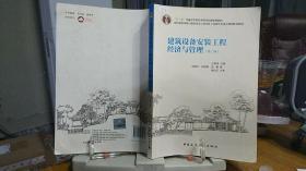 9787112130658  建筑设备安装工程经济与管理(第2版)